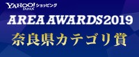 エリアアワード2019 奈良県自動車カテゴリ賞受賞