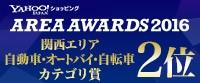 エリアアワード2016 関西エリア自動車カテゴリ2位受賞