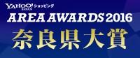 エリアアワード2016 奈良県大賞受賞