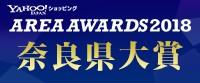 エリアアワード2018 奈良県大賞受賞