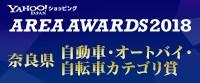エリアアワード2018 奈良県自動車カテゴリ賞受賞