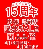 15周年記念SALE