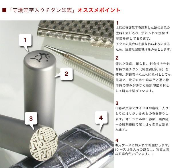 守護梵字入りチタン印鑑