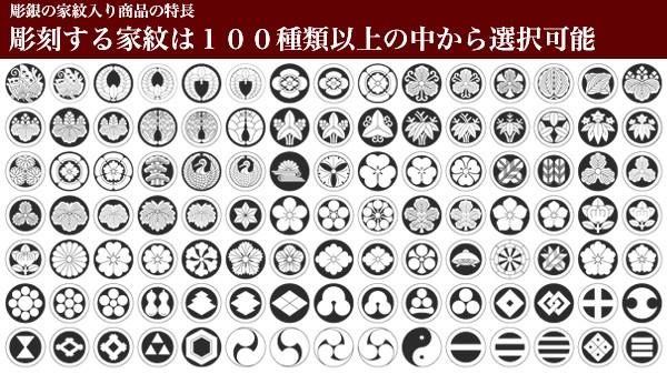 家紋入り商品の特長・彫刻する家紋は100種類以上の中から選択可能