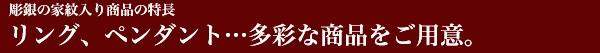 家紋入り商品の特長・リング、ペンダント、ZIPPOライター…多彩な商品をご用意