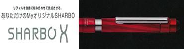 シャーボXシリーズ多機能ペン