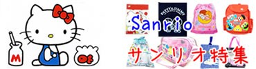 サンリオキャラクターグッズ