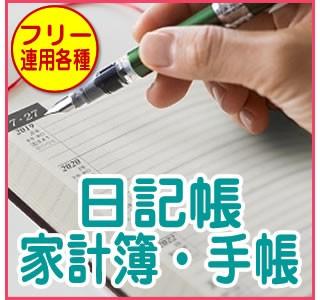 日記帳・家計簿・手帳