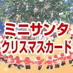 ミニサンタクリスマスカード