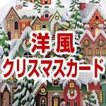 洋風クリスマスカード