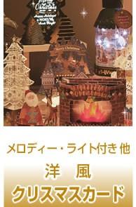 洋風クリスマスカードカード