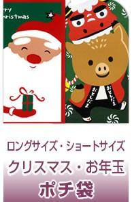 クリスマス・お年玉ポチ袋