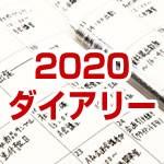 2020ダイアリー