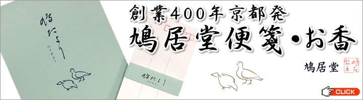 鳩居堂レター・お香