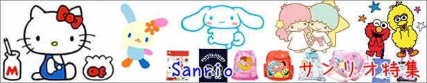 サンリオ キャラクターバッグ