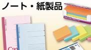 ノート・紙製品