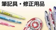 筆記具・修正用品