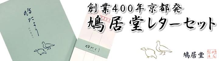 鳩居堂 便箋・封筒・ハガキ