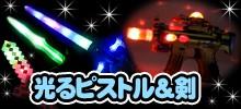 光るおもちゃピストル・剣