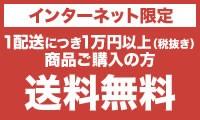 1配送につき1万円以上(税抜き)商品ご購入の方送料無料