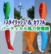 バーティカル・風力発電機