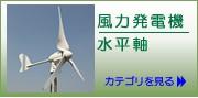 風力発電機 ホリゾンタル 水平軸
