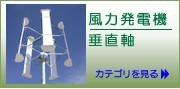 風力発電機 バーティカル 垂直軸