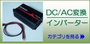 DC/AC 変換 インバーター