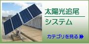太陽光 追尾システム