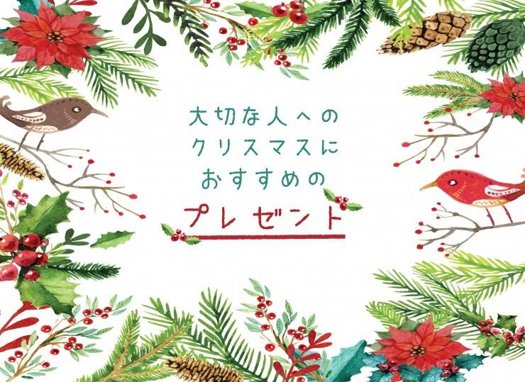 家族や友人、大切な人へのクリスマスの贈り物