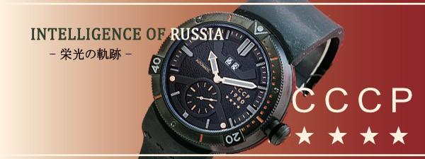 栄光の軌跡 CCCP腕時計