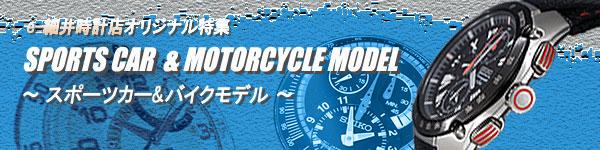 特集 スポーツカー・バイクモデル