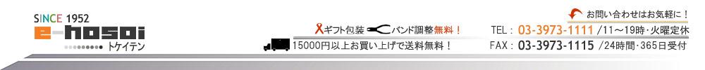 e-細井時計店へようこそ!