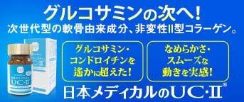 日本メディカルのUC-II