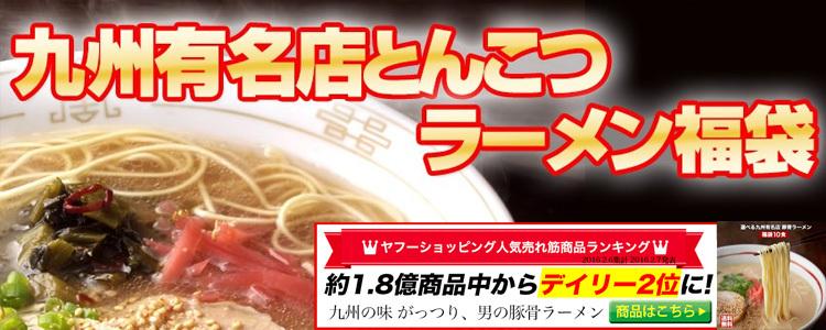 九州有名店豚骨ラーメン