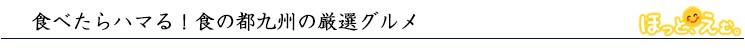 食の都九州の厳選グルメ