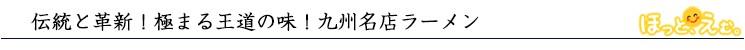 九州名店ラーメン
