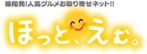 博多 ラーメン 福岡 グルメ ほっとえむ ロゴ