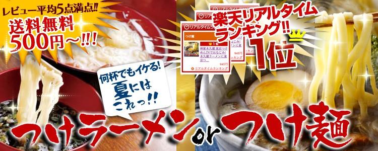 つけ麺 ラーソメン