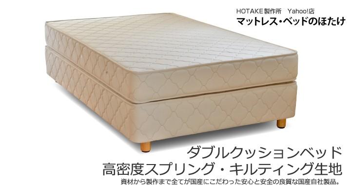 ダブルクッションベッド 高密度スプリング