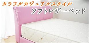 老若男女問わず人気のベッドとマットレス