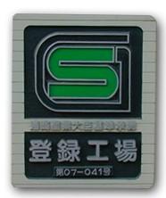SG認定工場