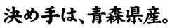 決め手は、青森県産。