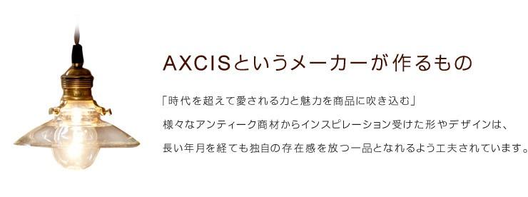 AXCISというメーカーが作るもの