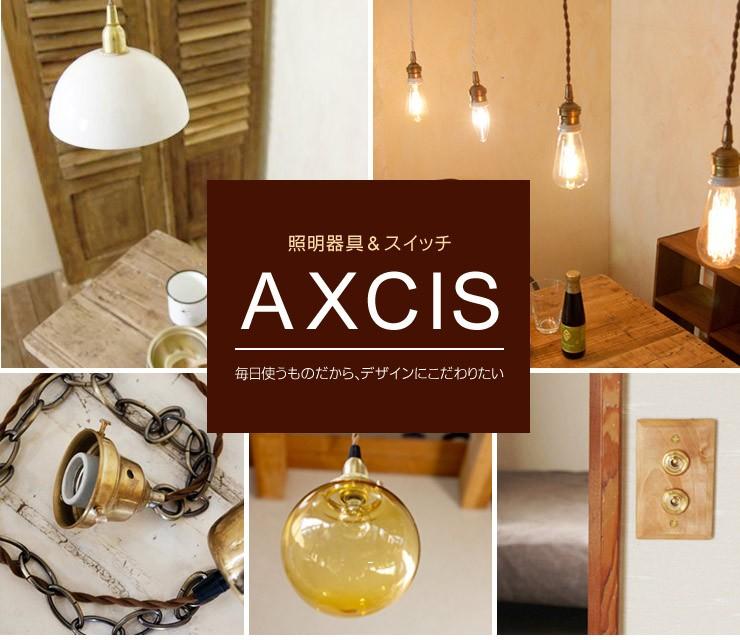 AXCIS 照明器具&スイッチ
