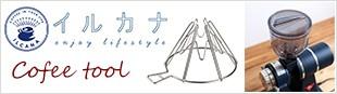 イルカナ 富士山ドリッパー