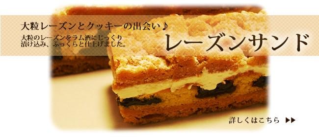千葉の人気スイーツ・菓子 レーズンサンド