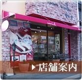 千葉のスイーツ・菓子店 グランビアン