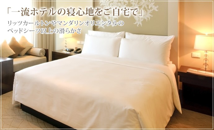 「一流ホテルの寝心地をご自宅で」リッツカールトンやマンダリンオリエンタルのベッドシーツ以上の滑らかさ