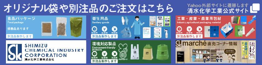 オリジナル袋や別注品のご注文はこちら 清水化学工業公式サイト Yahoo外部サイトに新しいウィンドウで遷移します